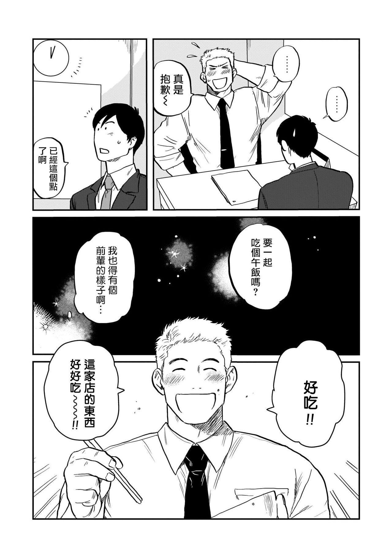 Kouhai no Oppai ga Suki Sugiru | 我太喜欢后辈的奶子了 Ch. 1-2 15