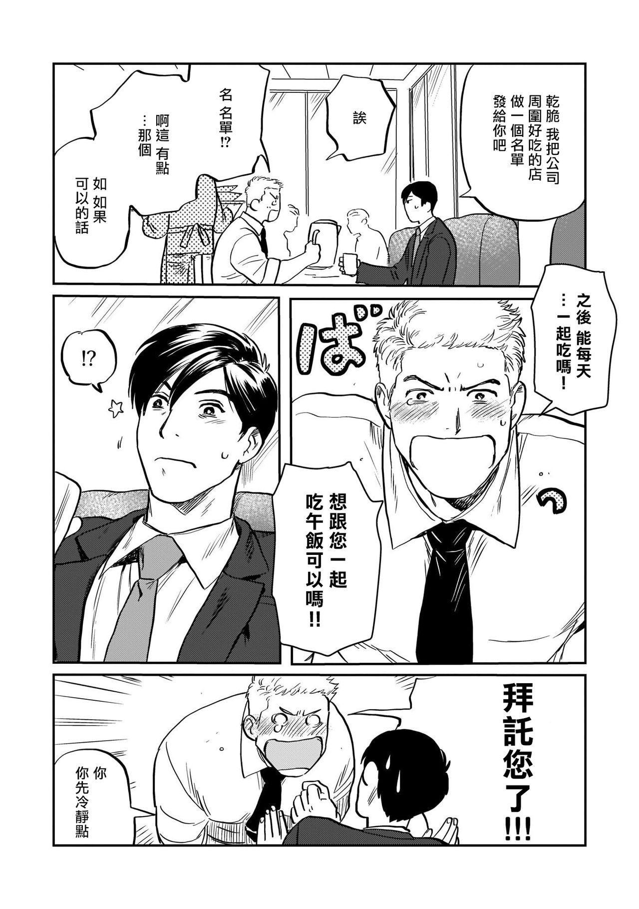Kouhai no Oppai ga Suki Sugiru | 我太喜欢后辈的奶子了 Ch. 1-2 18