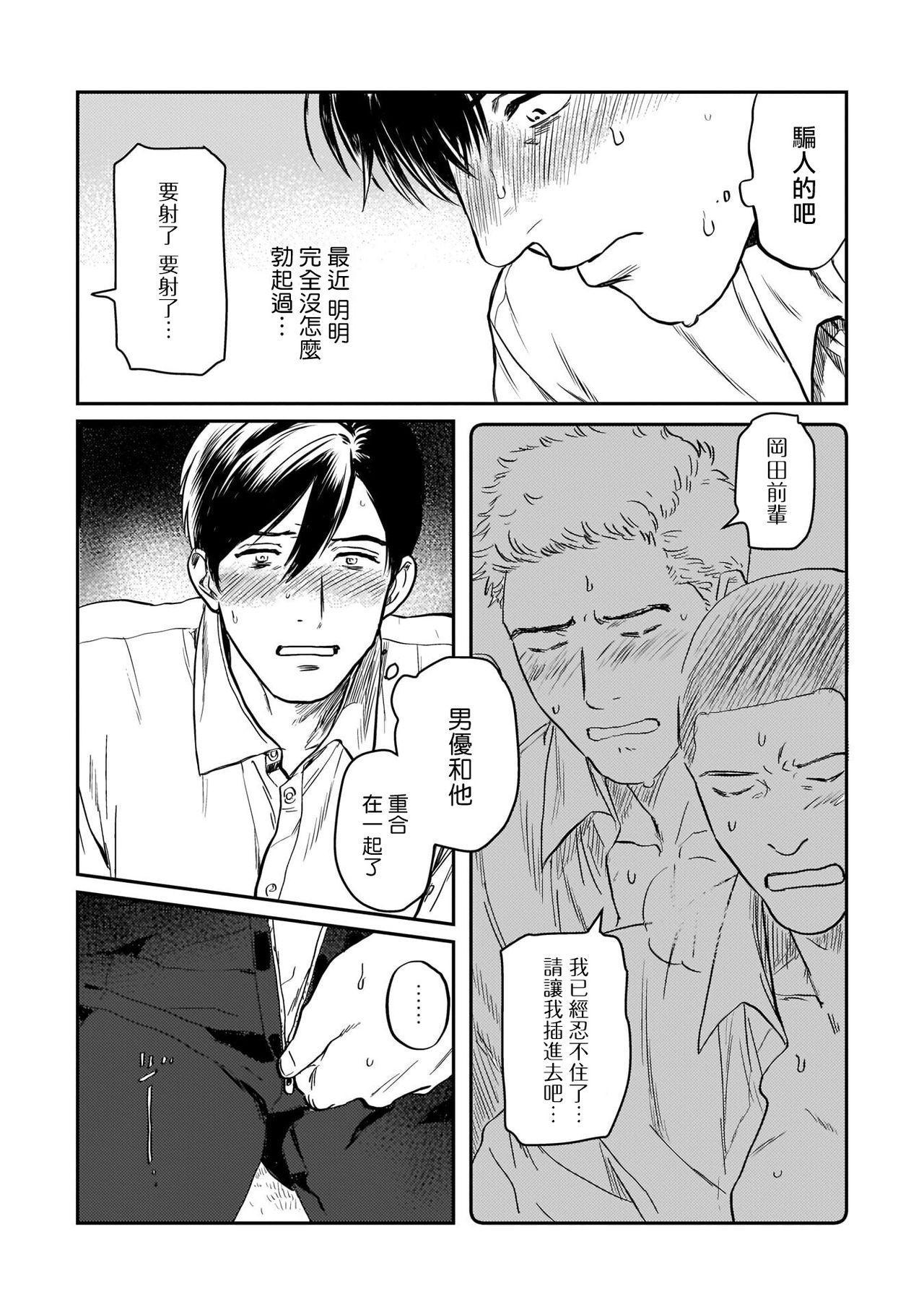 Kouhai no Oppai ga Suki Sugiru | 我太喜欢后辈的奶子了 Ch. 1-2 24