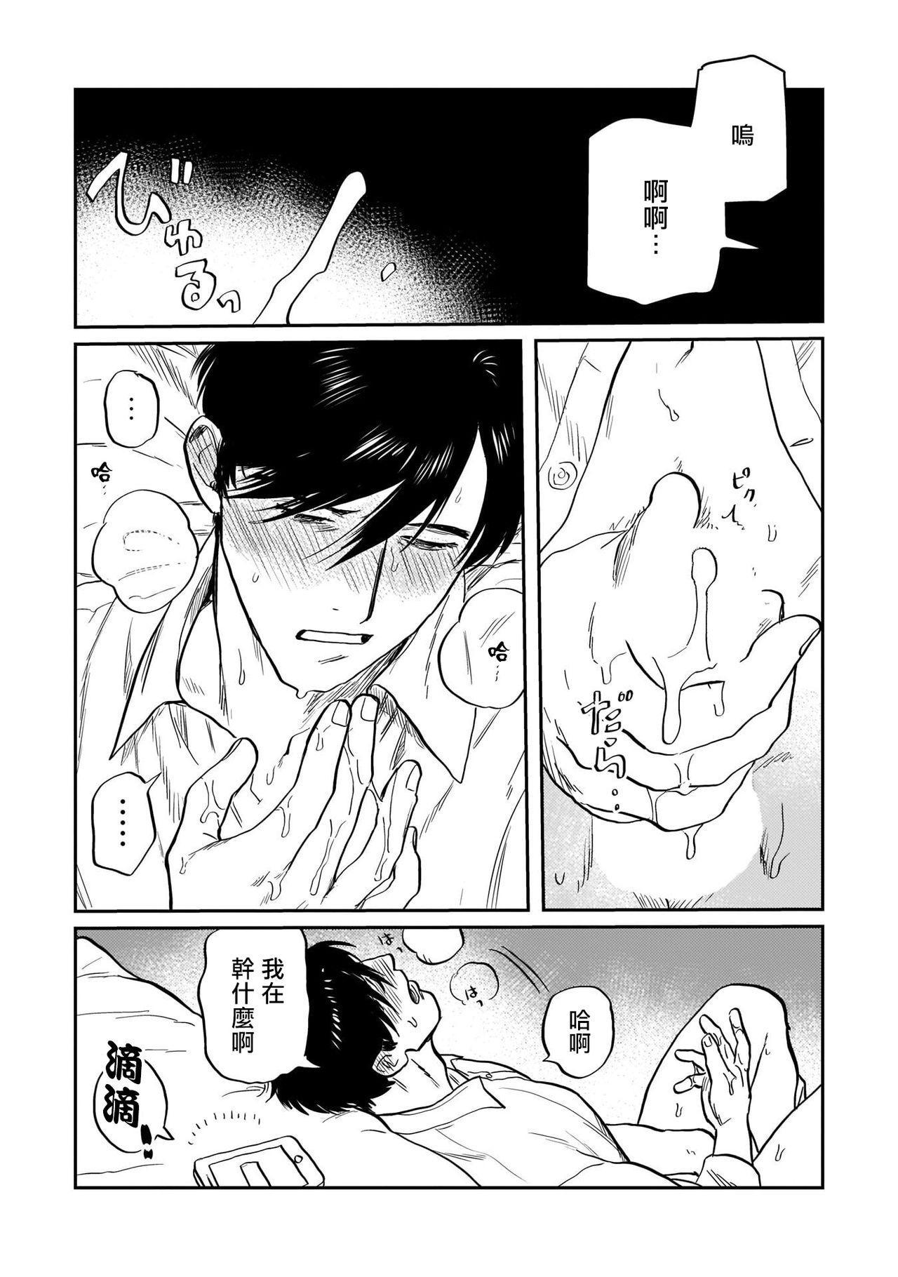 Kouhai no Oppai ga Suki Sugiru | 我太喜欢后辈的奶子了 Ch. 1-2 26