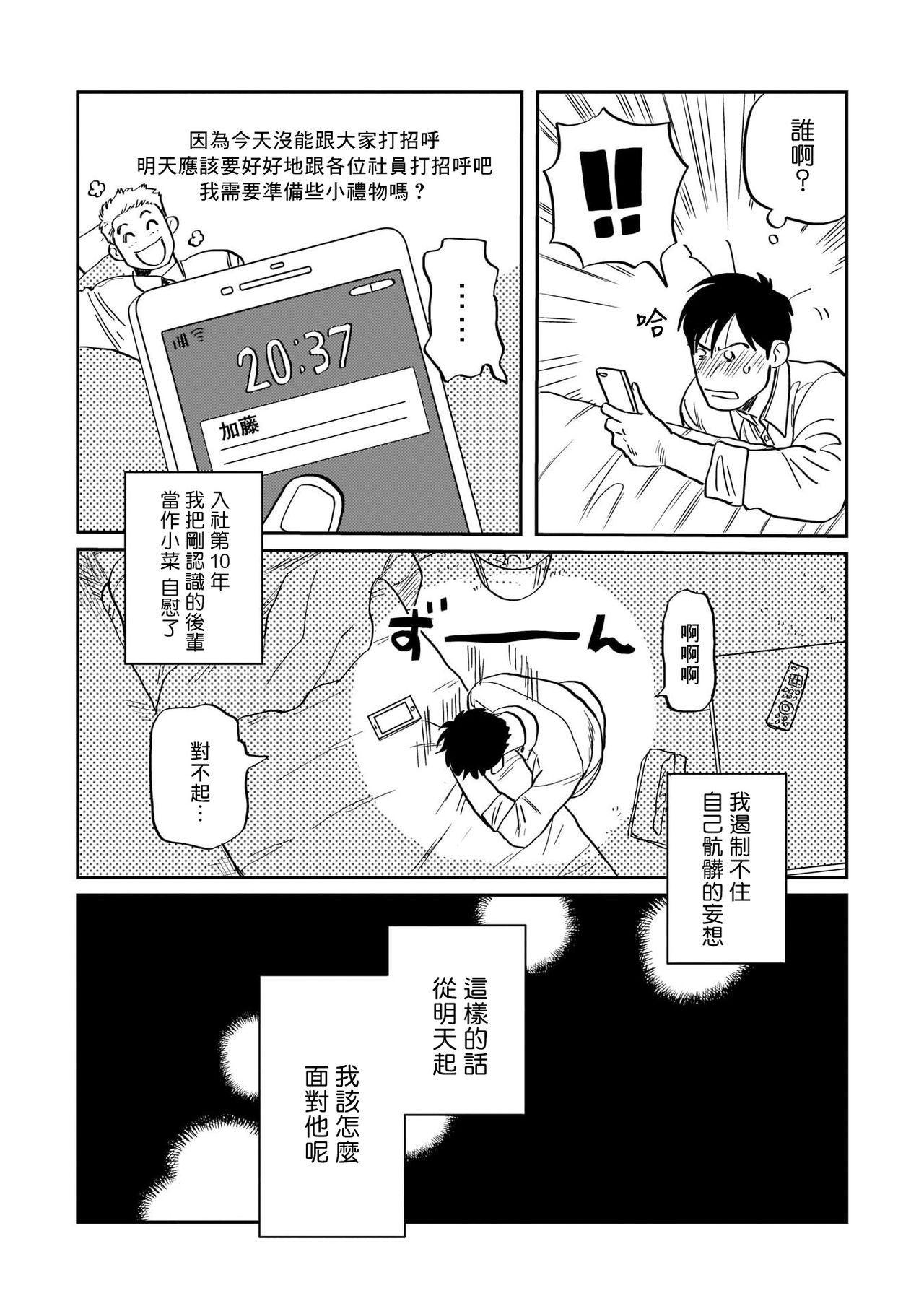 Kouhai no Oppai ga Suki Sugiru | 我太喜欢后辈的奶子了 Ch. 1-2 27