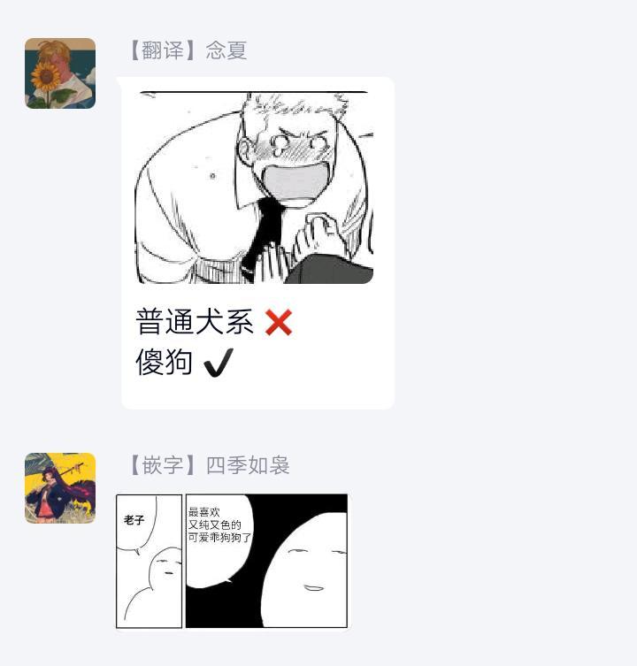 Kouhai no Oppai ga Suki Sugiru | 我太喜欢后辈的奶子了 Ch. 1-2 28