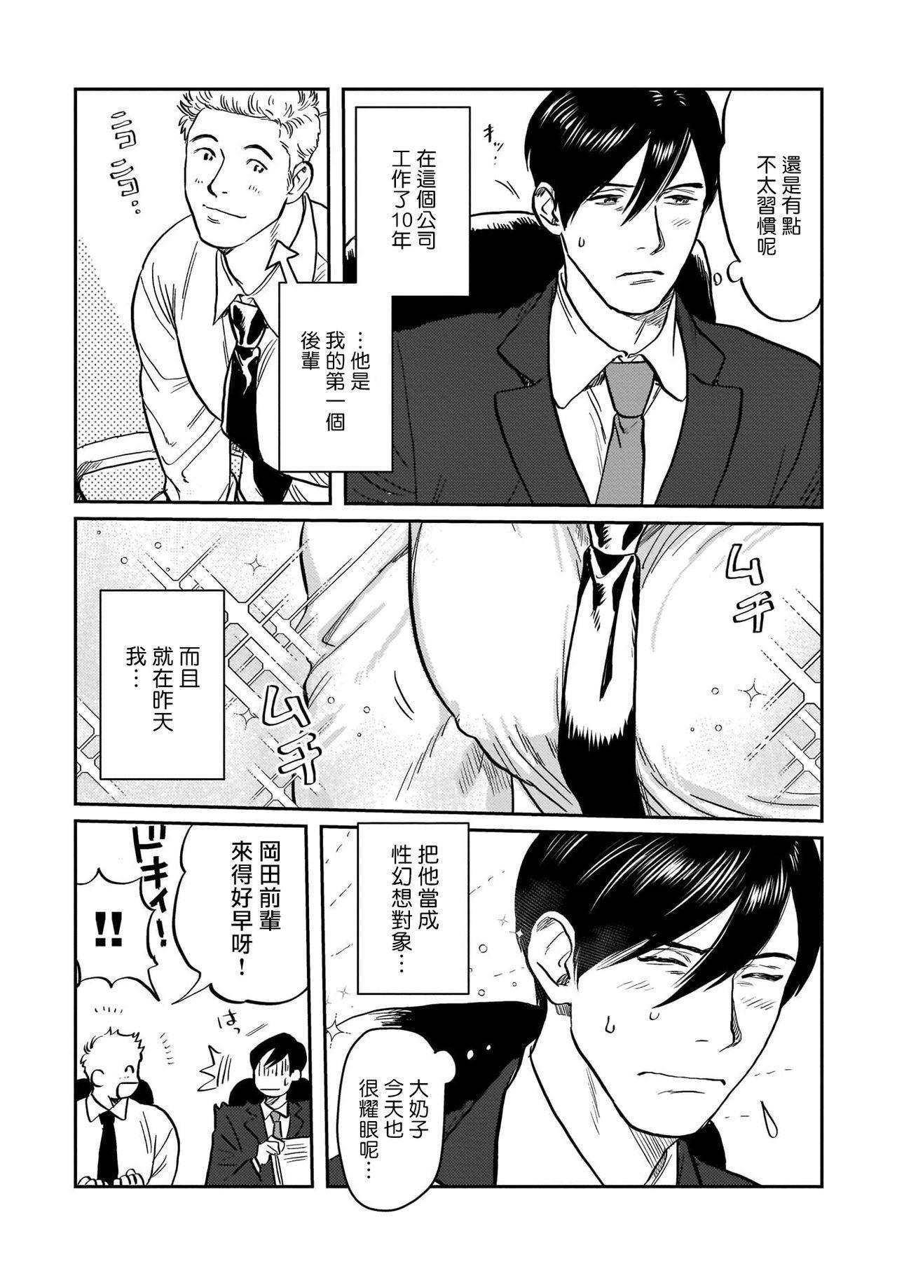 Kouhai no Oppai ga Suki Sugiru | 我太喜欢后辈的奶子了 Ch. 1-2 30
