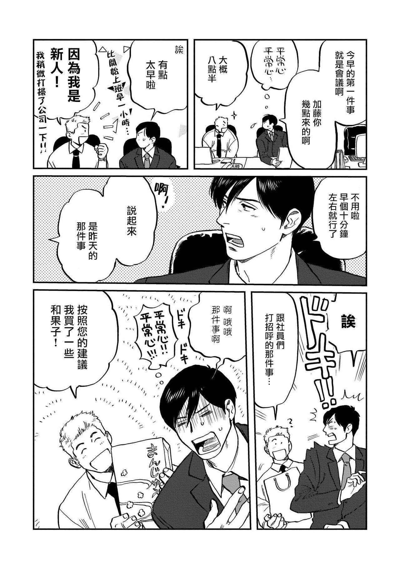 Kouhai no Oppai ga Suki Sugiru | 我太喜欢后辈的奶子了 Ch. 1-2 31