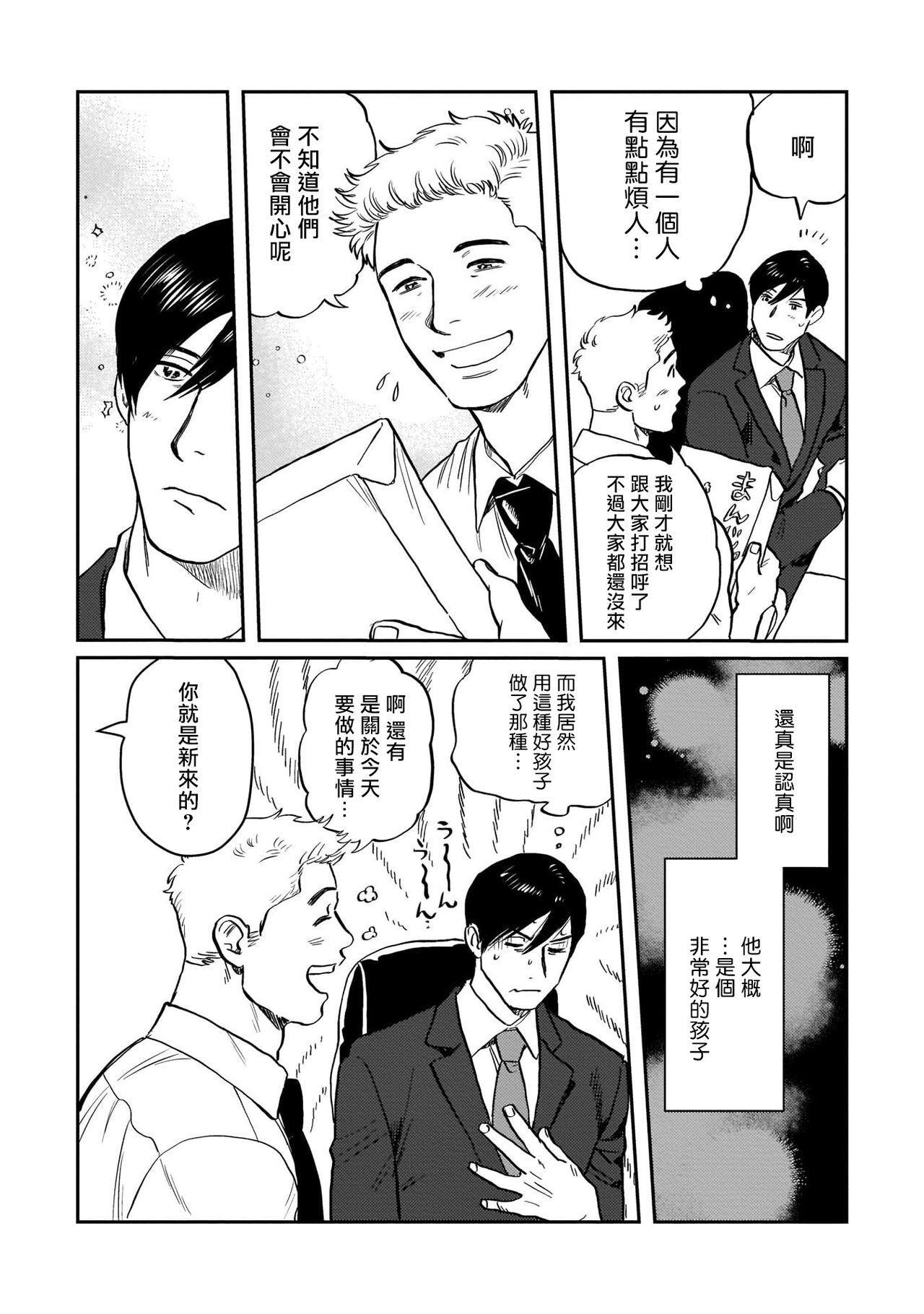 Kouhai no Oppai ga Suki Sugiru | 我太喜欢后辈的奶子了 Ch. 1-2 32