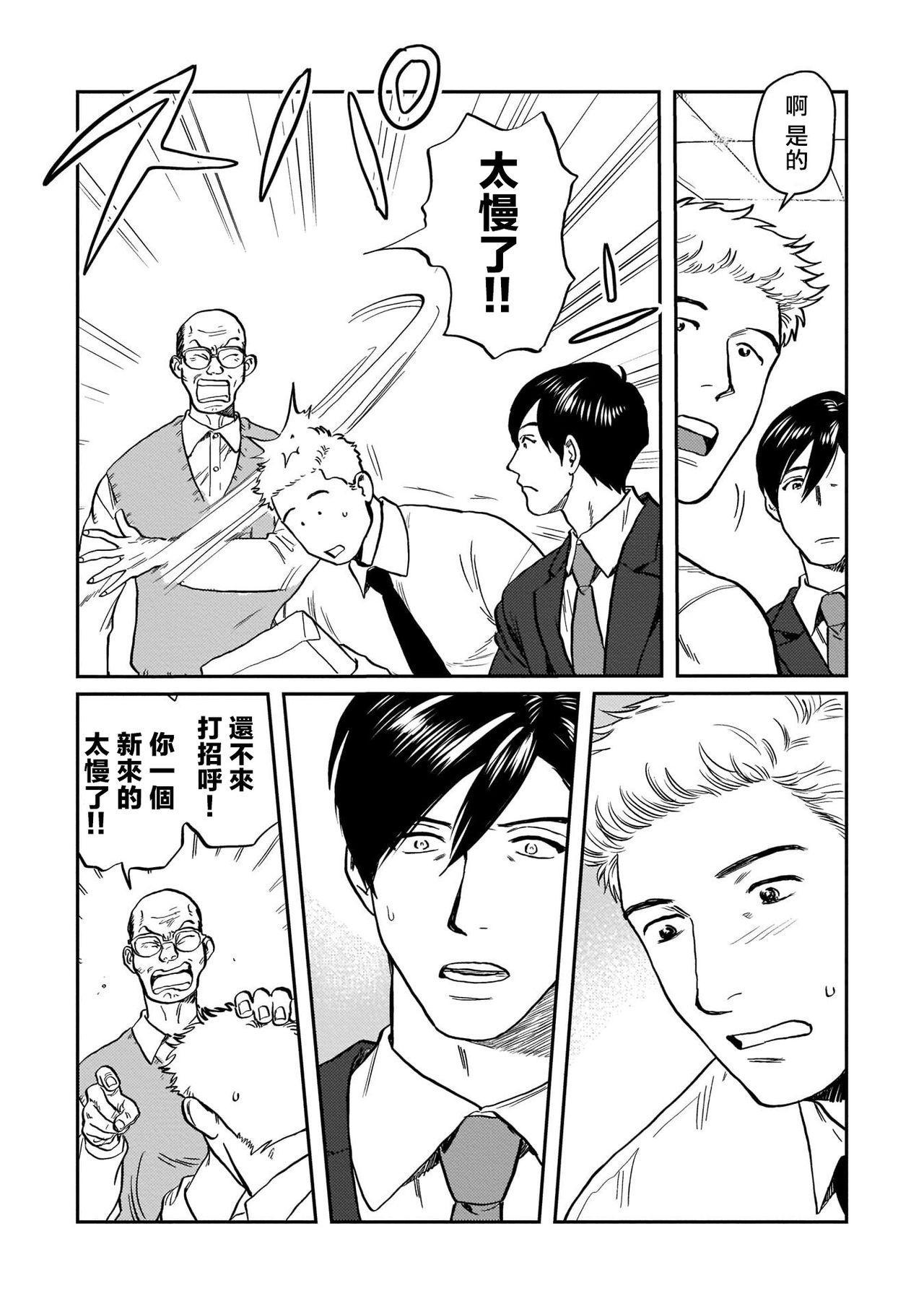Kouhai no Oppai ga Suki Sugiru | 我太喜欢后辈的奶子了 Ch. 1-2 33