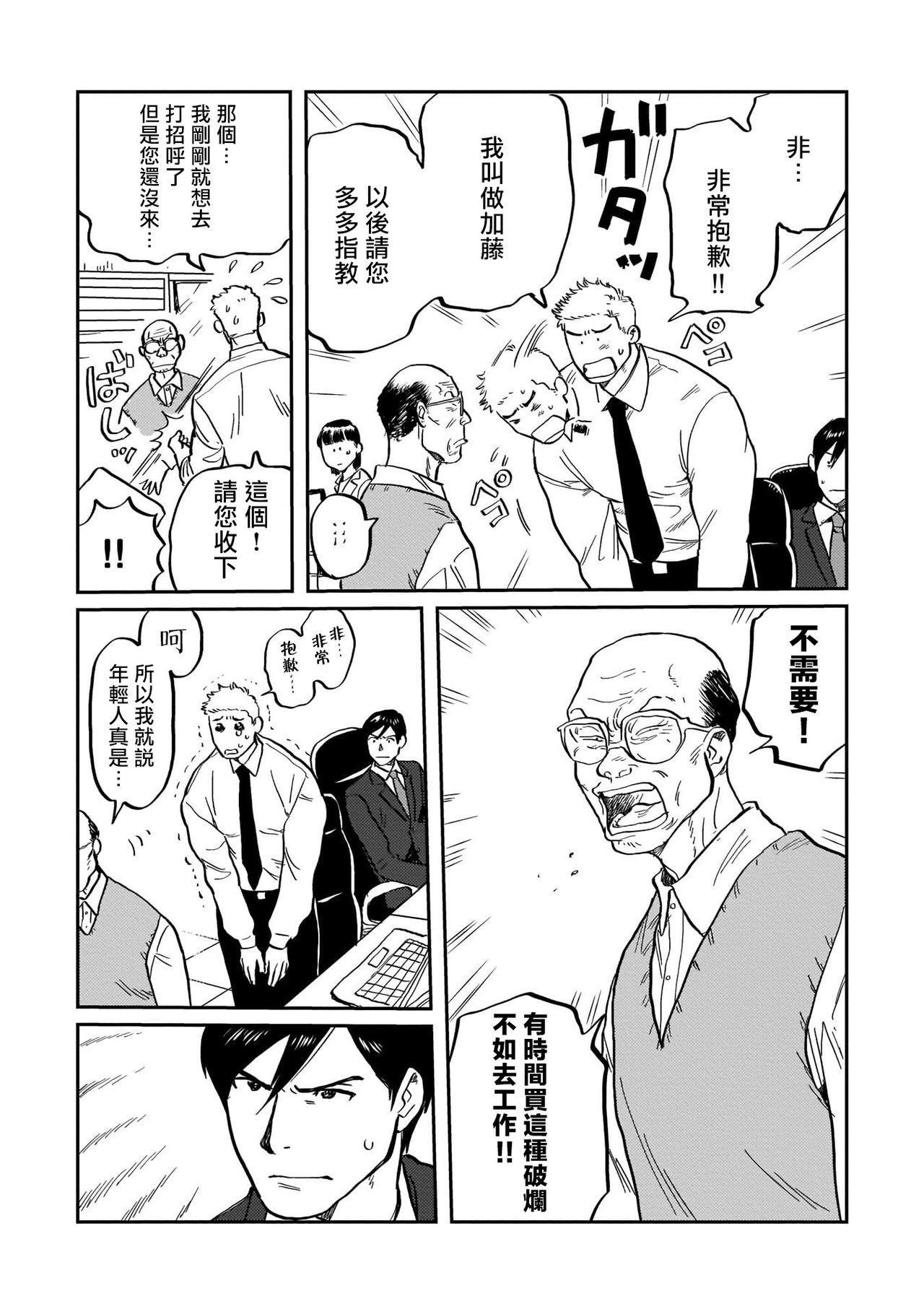 Kouhai no Oppai ga Suki Sugiru | 我太喜欢后辈的奶子了 Ch. 1-2 34
