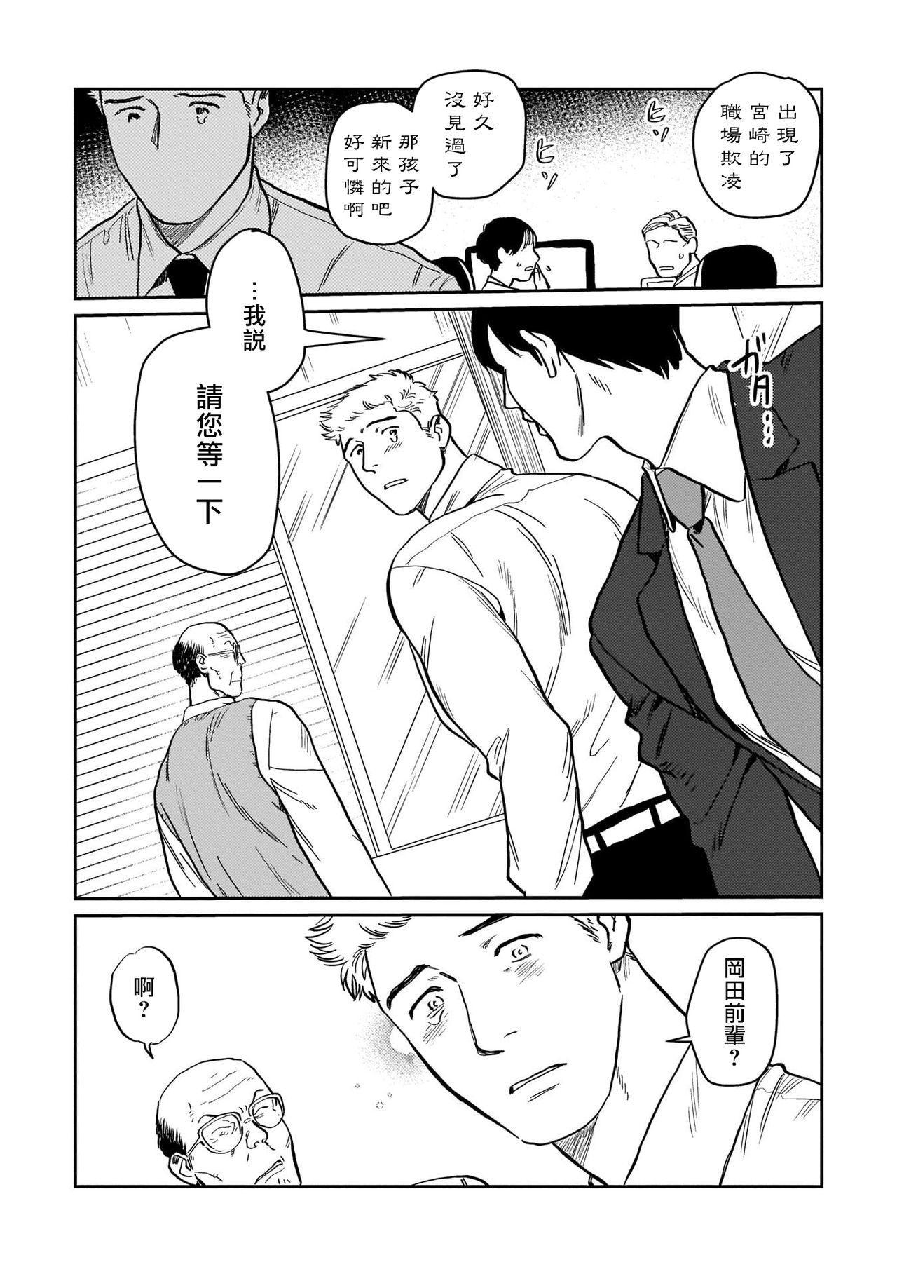 Kouhai no Oppai ga Suki Sugiru | 我太喜欢后辈的奶子了 Ch. 1-2 35