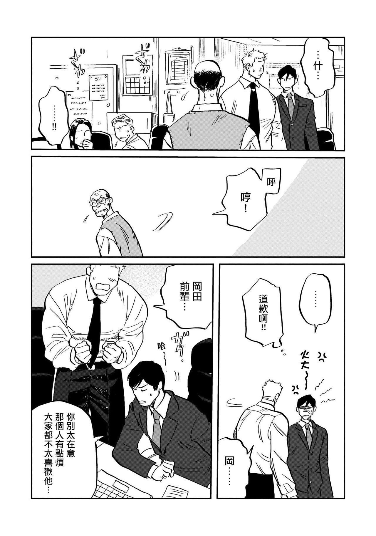Kouhai no Oppai ga Suki Sugiru | 我太喜欢后辈的奶子了 Ch. 1-2 37