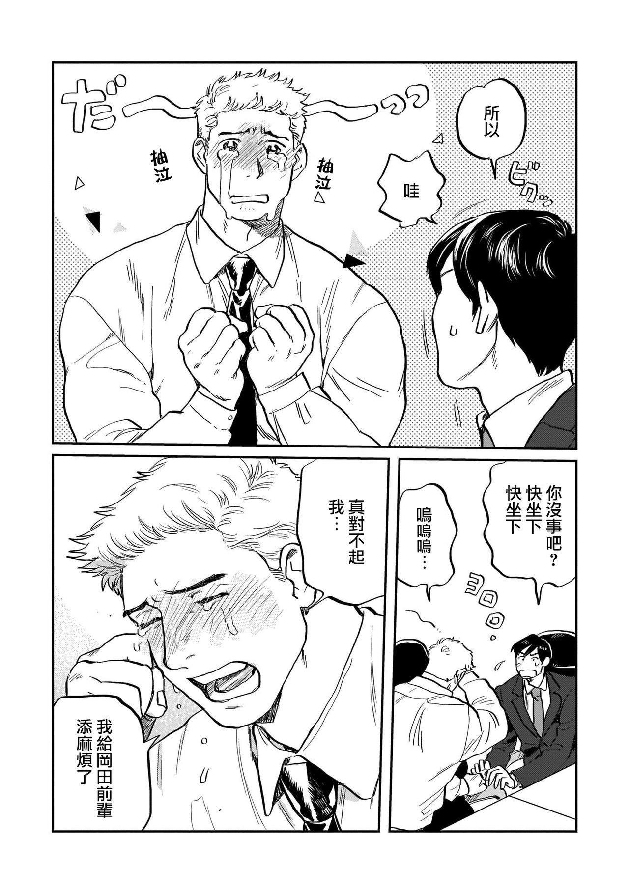 Kouhai no Oppai ga Suki Sugiru | 我太喜欢后辈的奶子了 Ch. 1-2 38