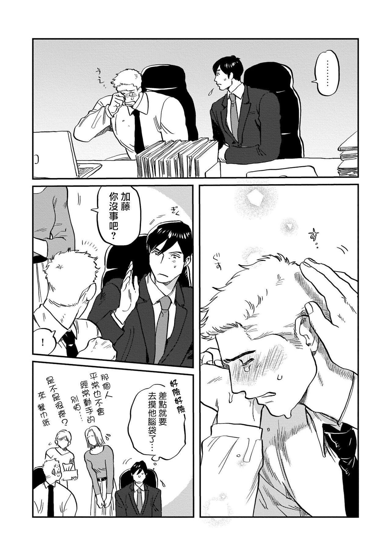 Kouhai no Oppai ga Suki Sugiru | 我太喜欢后辈的奶子了 Ch. 1-2 39