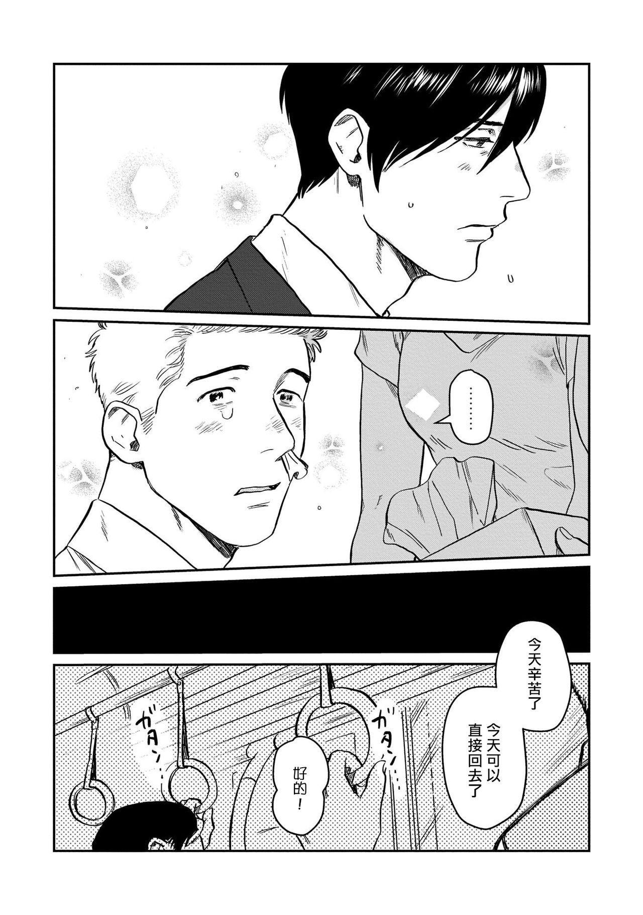 Kouhai no Oppai ga Suki Sugiru | 我太喜欢后辈的奶子了 Ch. 1-2 40