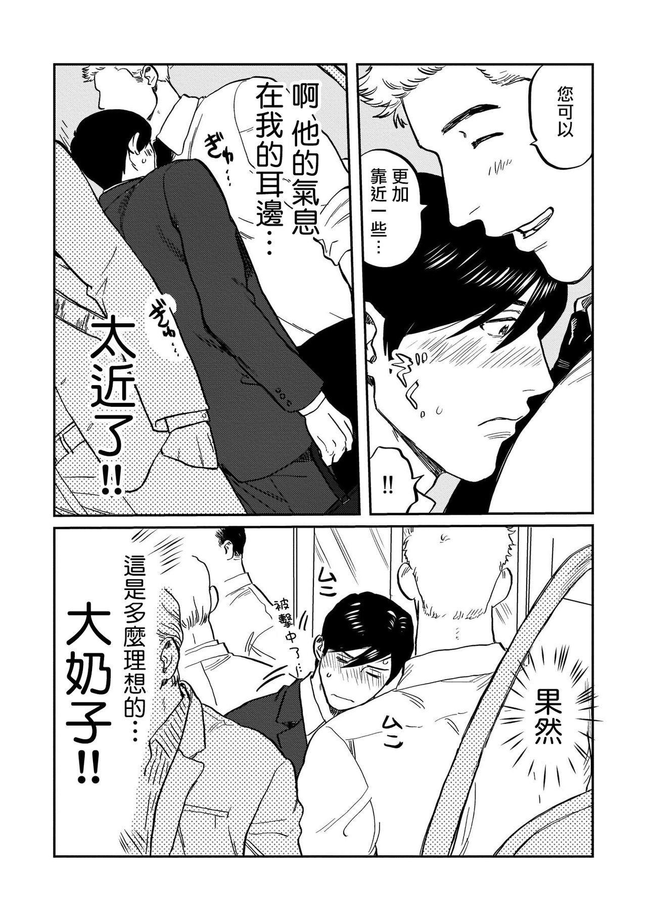 Kouhai no Oppai ga Suki Sugiru | 我太喜欢后辈的奶子了 Ch. 1-2 43