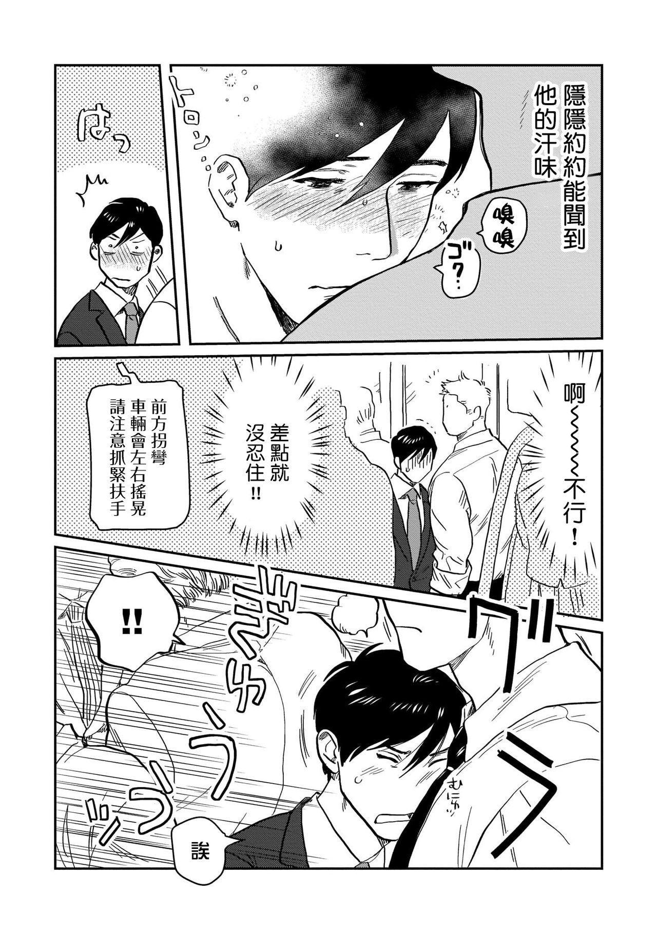 Kouhai no Oppai ga Suki Sugiru | 我太喜欢后辈的奶子了 Ch. 1-2 44