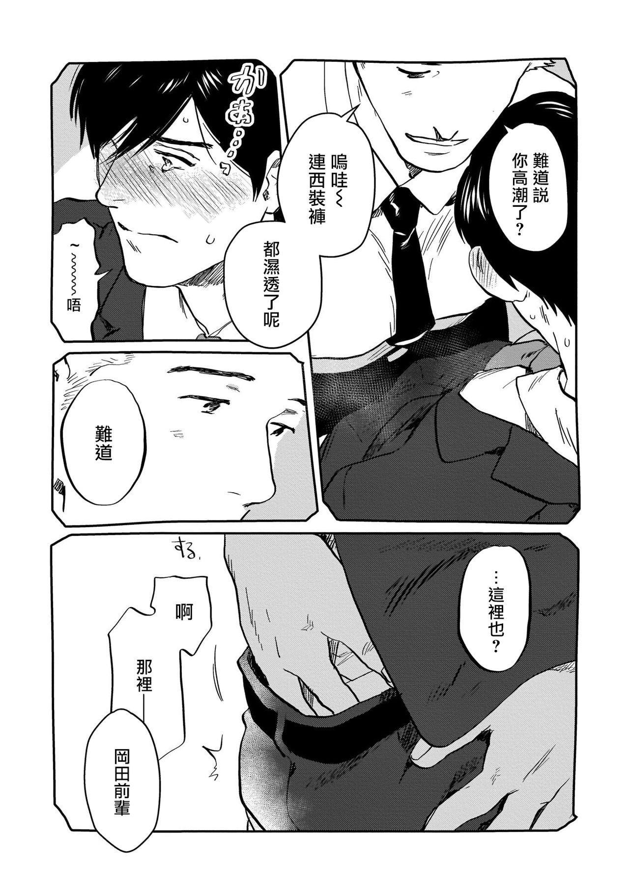 Kouhai no Oppai ga Suki Sugiru | 我太喜欢后辈的奶子了 Ch. 1-2 49
