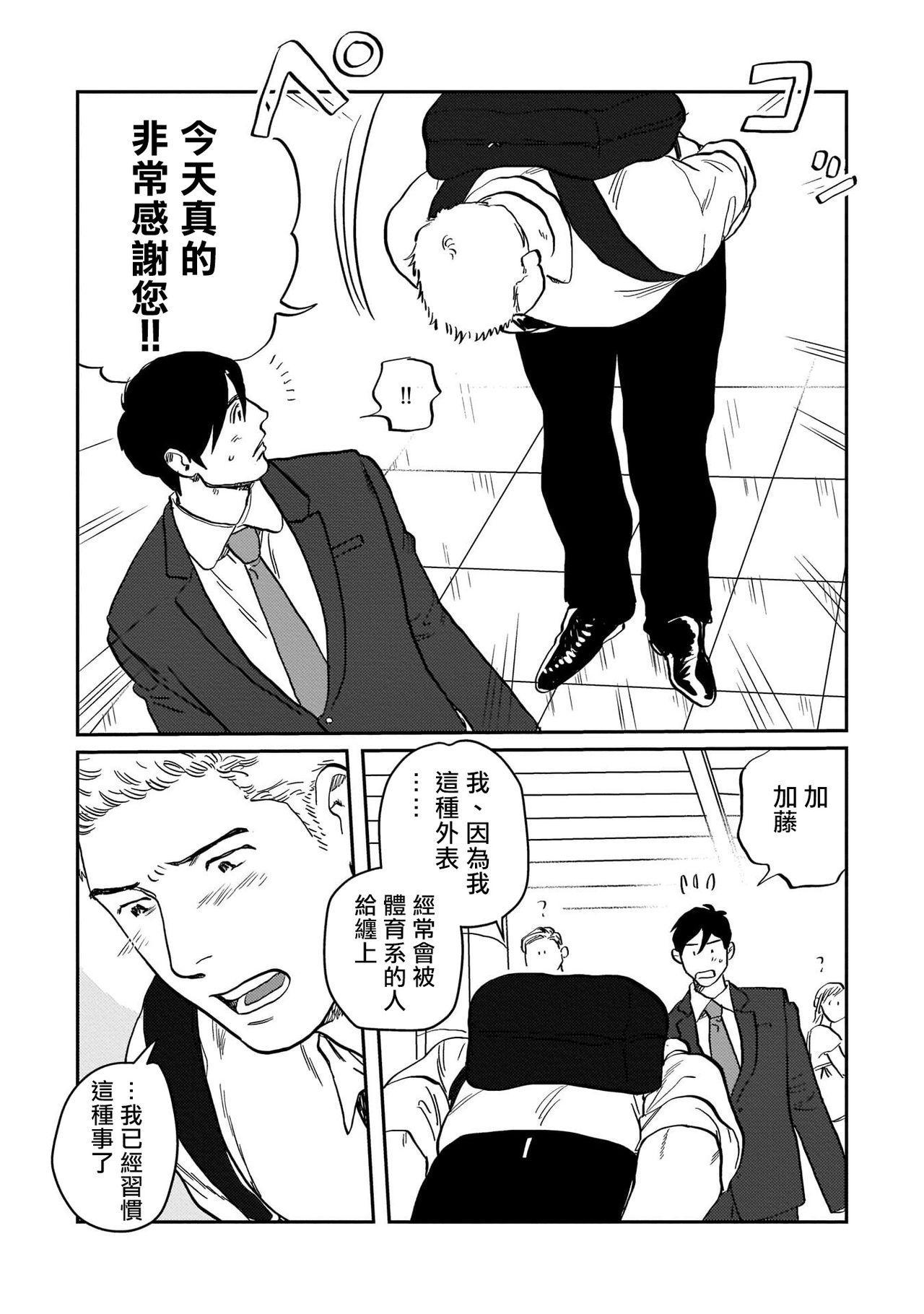 Kouhai no Oppai ga Suki Sugiru | 我太喜欢后辈的奶子了 Ch. 1-2 51