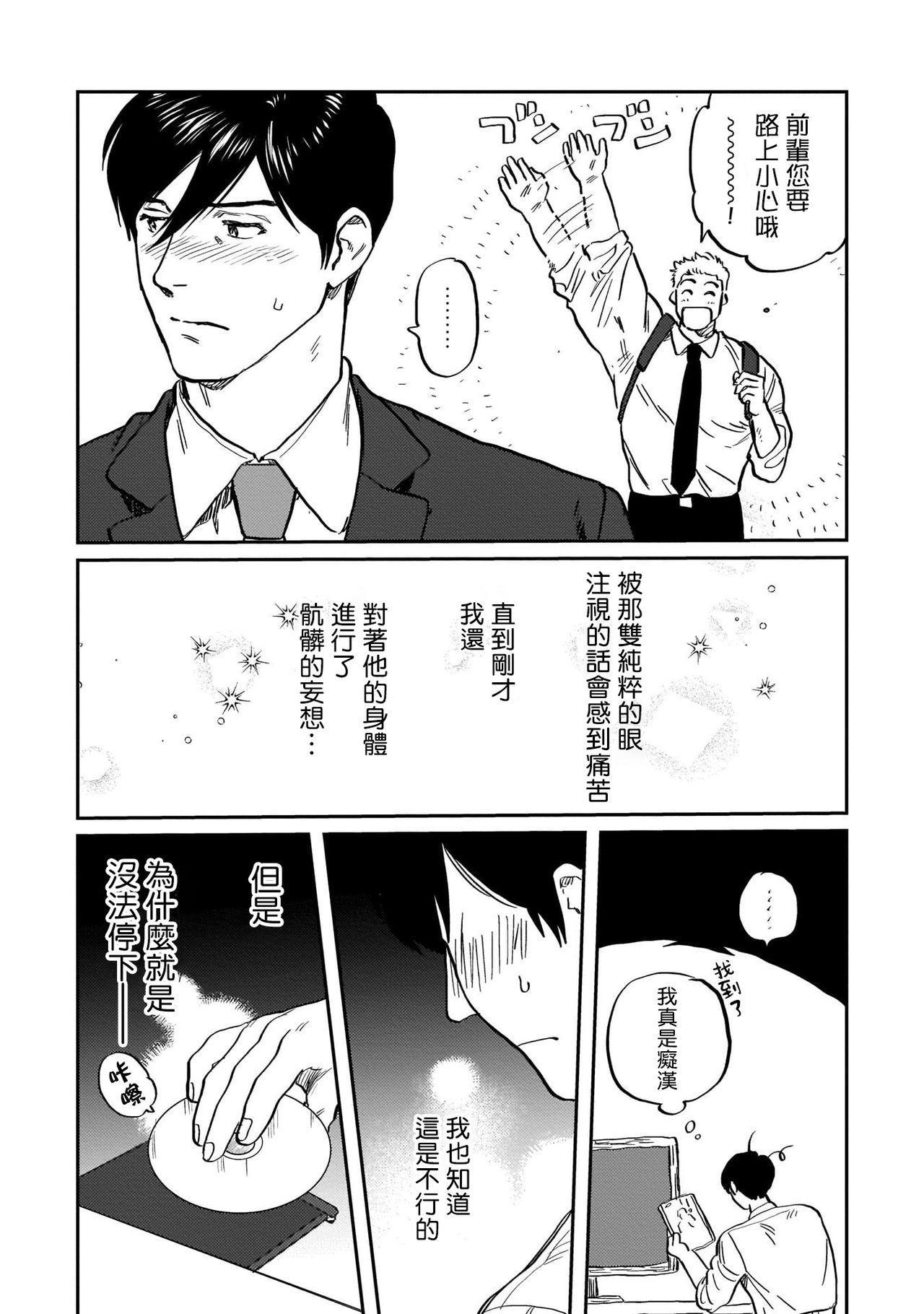 Kouhai no Oppai ga Suki Sugiru | 我太喜欢后辈的奶子了 Ch. 1-2 54