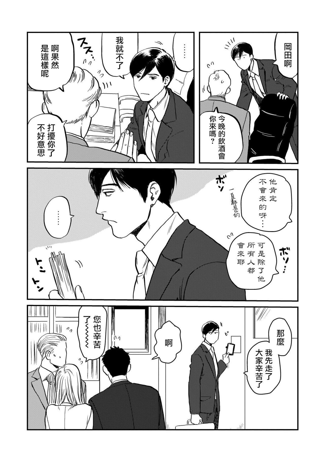 Kouhai no Oppai ga Suki Sugiru | 我太喜欢后辈的奶子了 Ch. 1-2 5