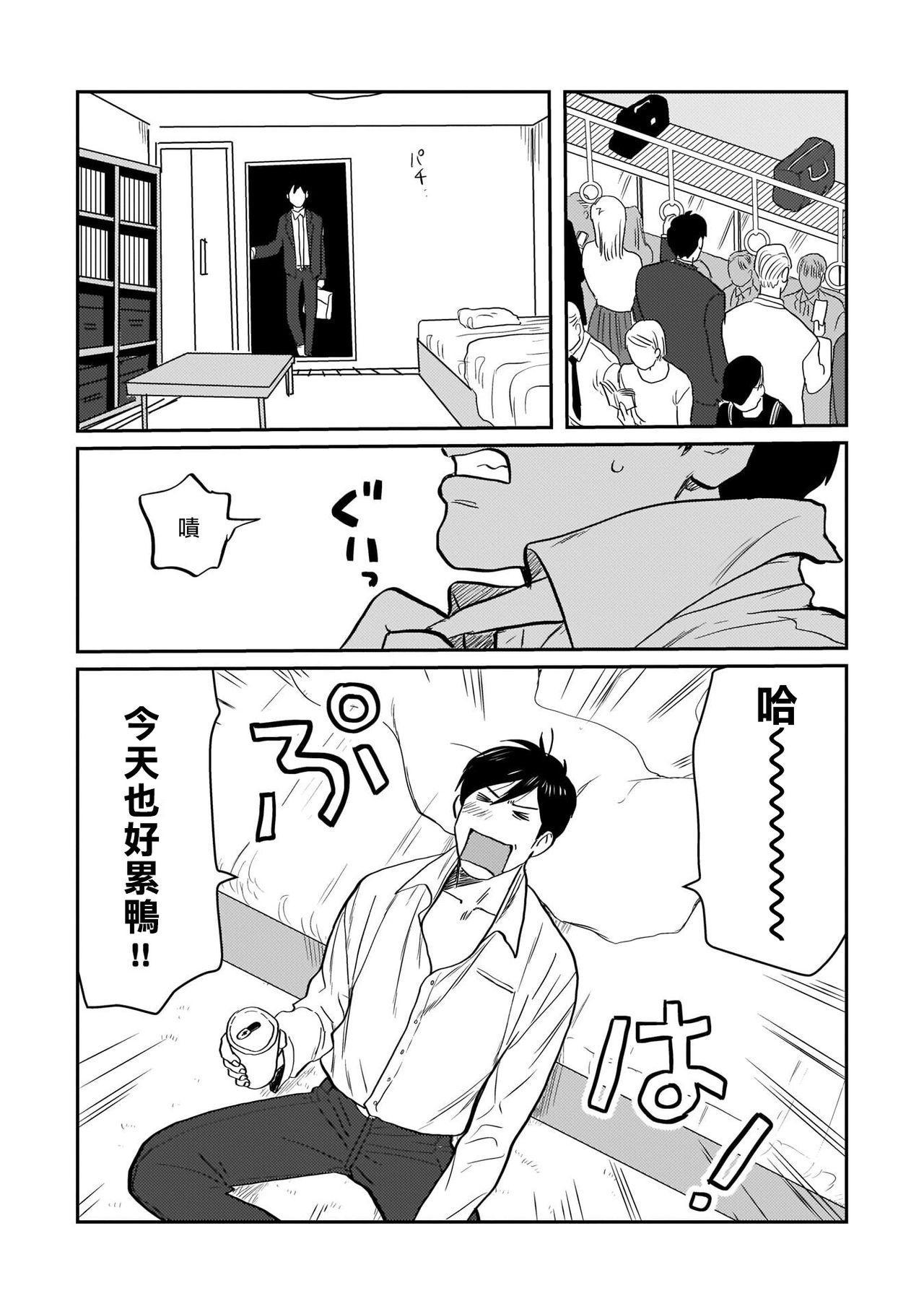 Kouhai no Oppai ga Suki Sugiru | 我太喜欢后辈的奶子了 Ch. 1-2 6