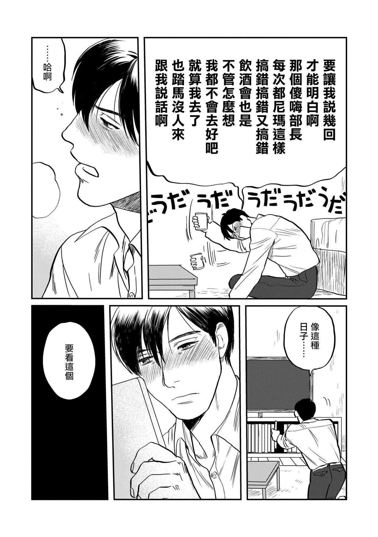 Kouhai no Oppai ga Suki Sugiru | 我太喜欢后辈的奶子了 Ch. 1-2 7