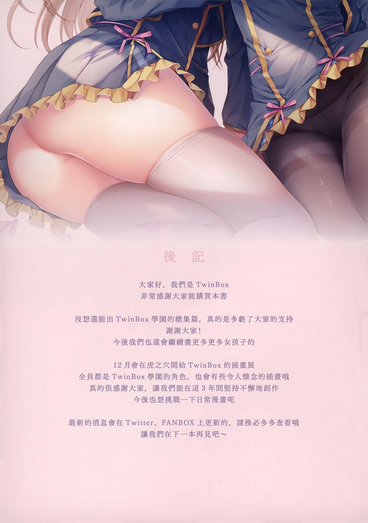 TeacherTeacher Soushuuhen Kakioroshi 4P Manga 8