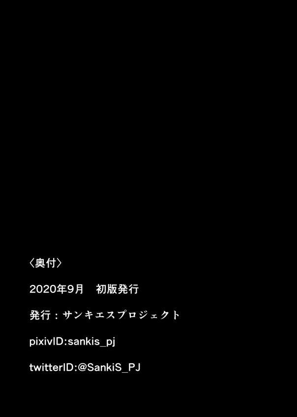 Namaiki na Onna Kishi Taichou ga Buka ni Gekokujou sarete Takusan Hidoi Me ni Au nante... 47