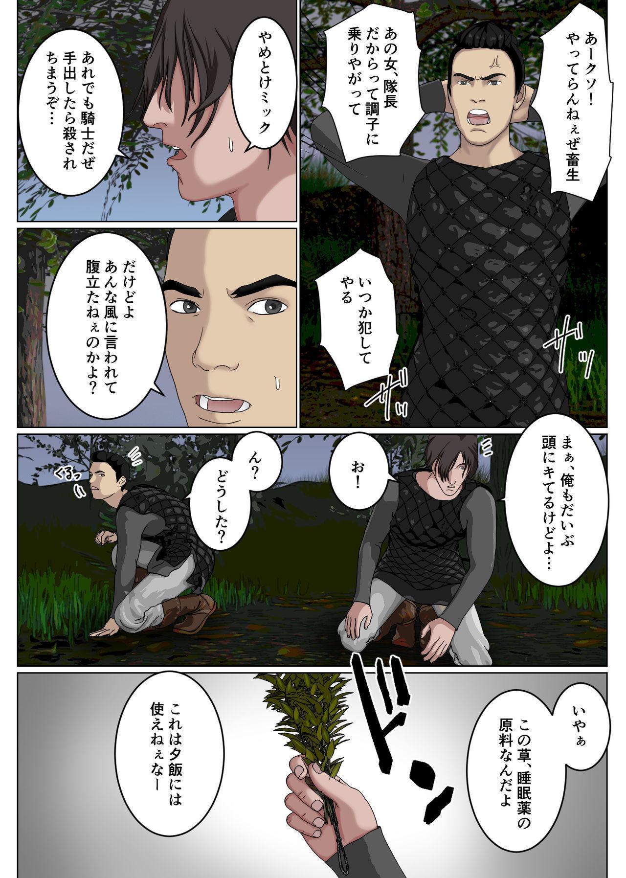 Namaiki na Onna Kishi Taichou ga Buka ni Gekokujou sarete Takusan Hidoi Me ni Au nante... 4