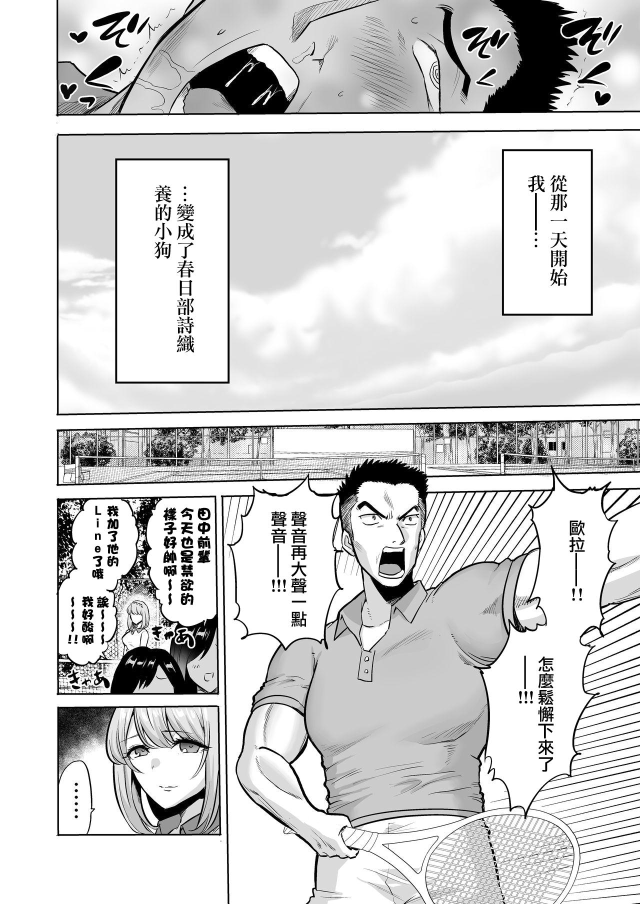 Sasayaki no Inma 15