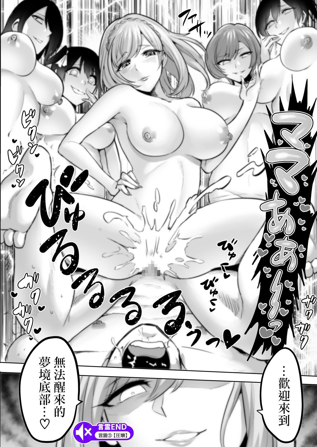 Sasayaki no Inma 31
