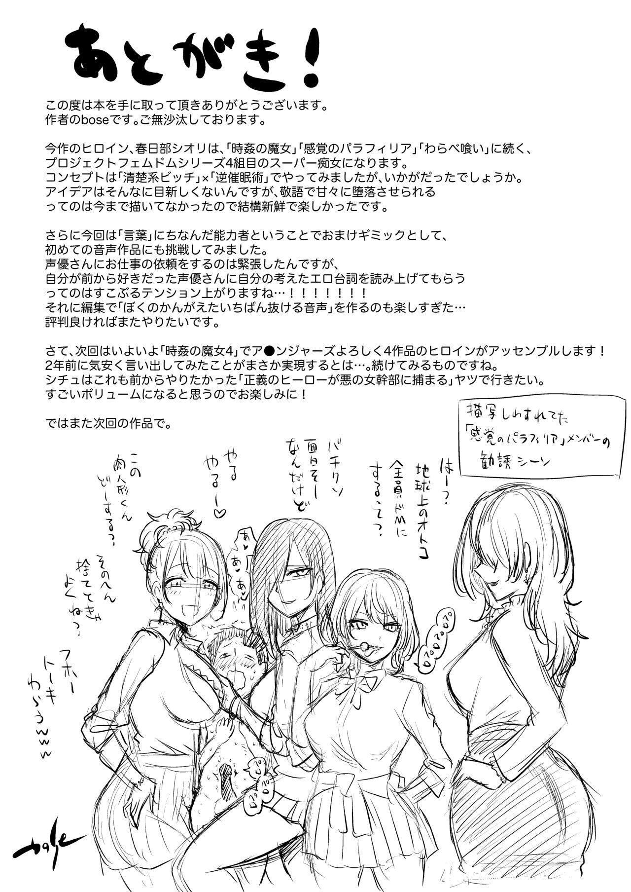 Sasayaki no Inma 37