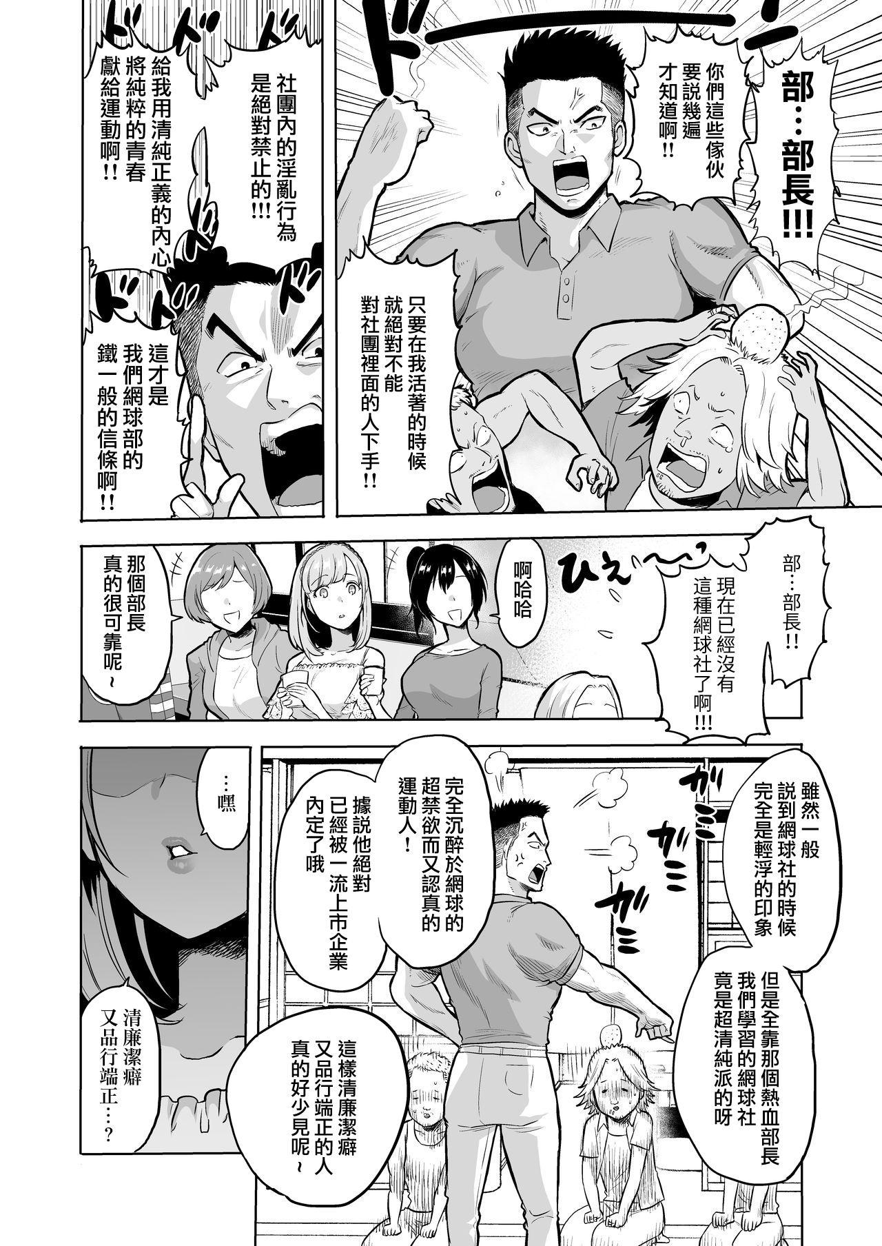 Sasayaki no Inma 3