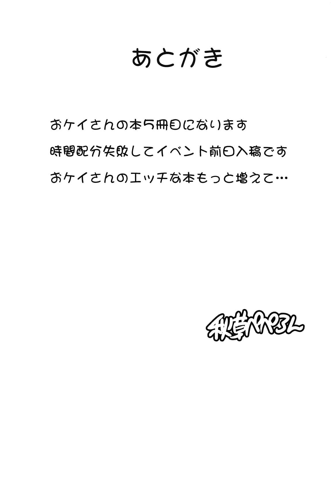 Coco's Seifuku demo Mondai NOTHING! 17