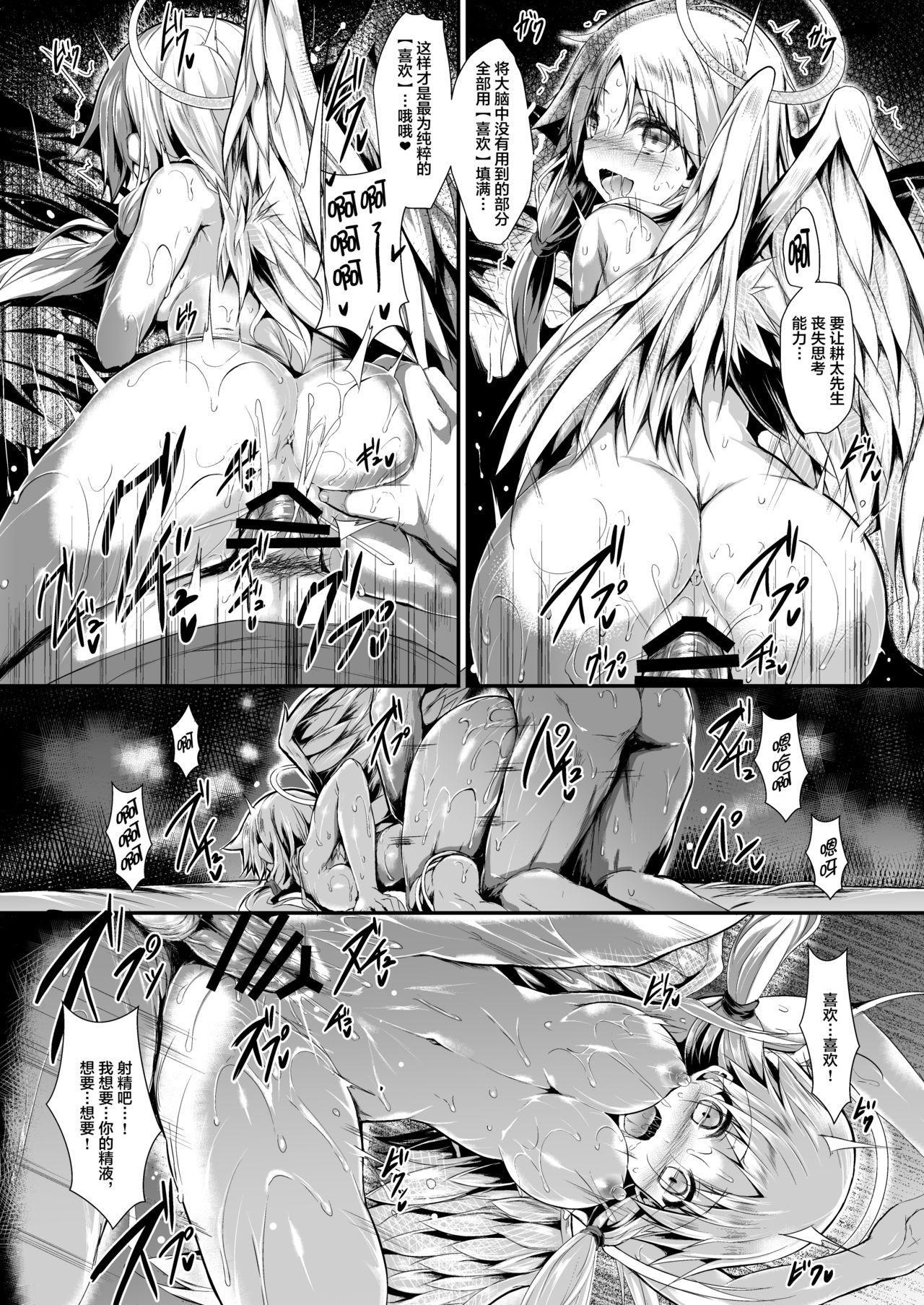 Futari de Issho ni Tsukurimashou. 49