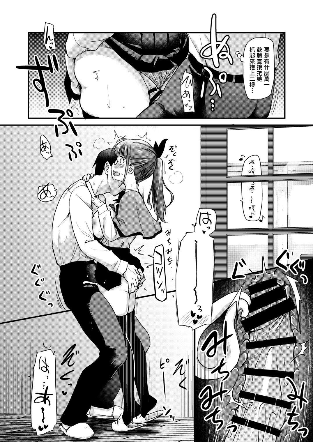 Otouto no Seiyoku Shori wa, Ane ga Suru Mono da to Onee-chan wa Omotte iru. | 弟弟的性慾處理是姊姊的義務,我的繼姊覺得這樣理所當然。 13