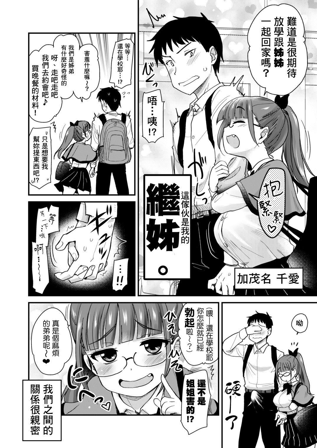 Otouto no Seiyoku Shori wa, Ane ga Suru Mono da to Onee-chan wa Omotte iru. | 弟弟的性慾處理是姊姊的義務,我的繼姊覺得這樣理所當然。 3