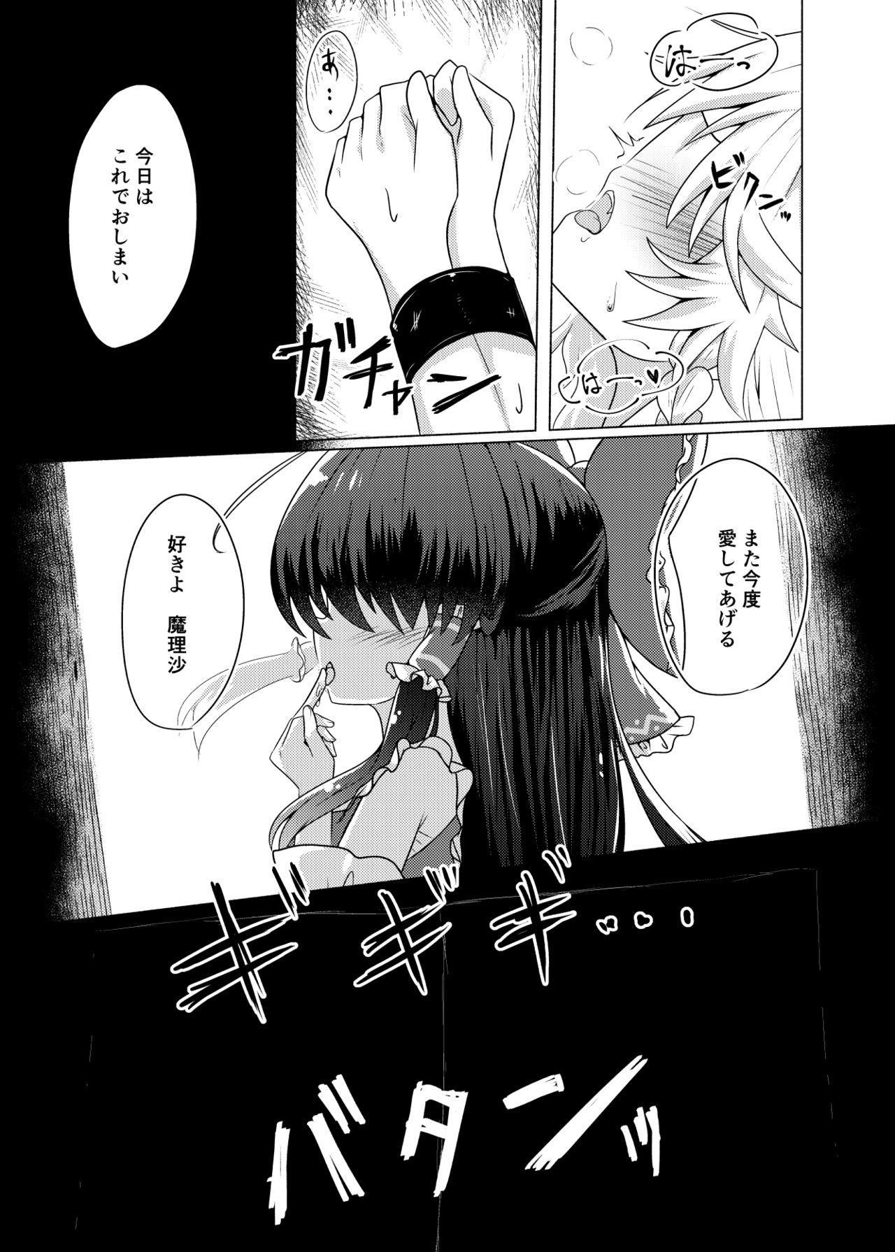Kikan Funou Kenkaiten 16