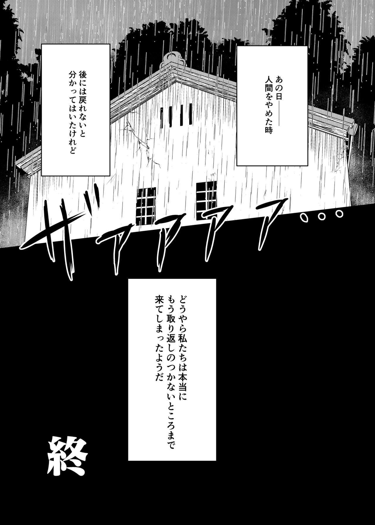 Kikan Funou Kenkaiten 32
