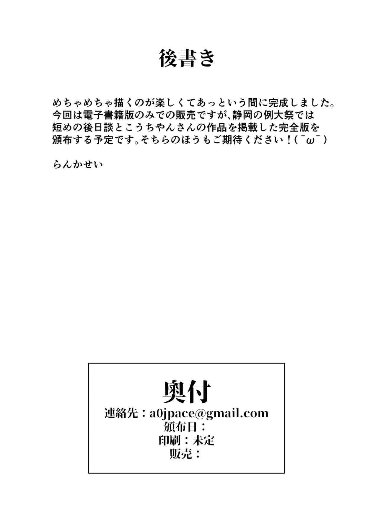 Kikan Funou Kenkaiten 33