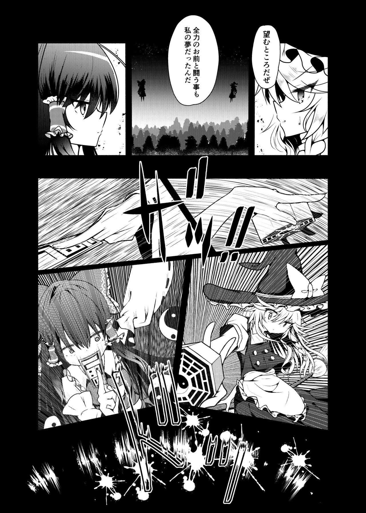 Kikan Funou Kenkaiten 3