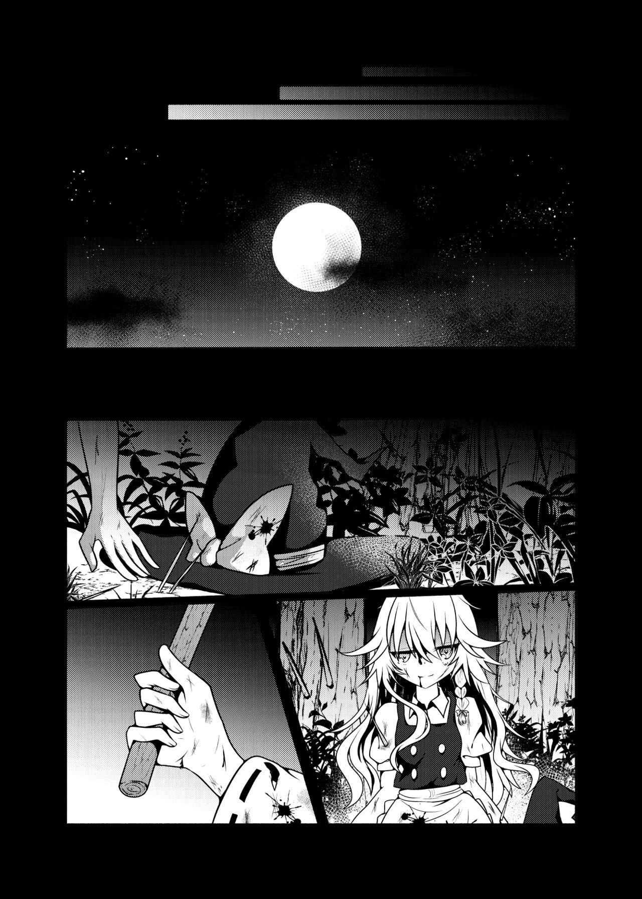 Kikan Funou Kenkaiten 4