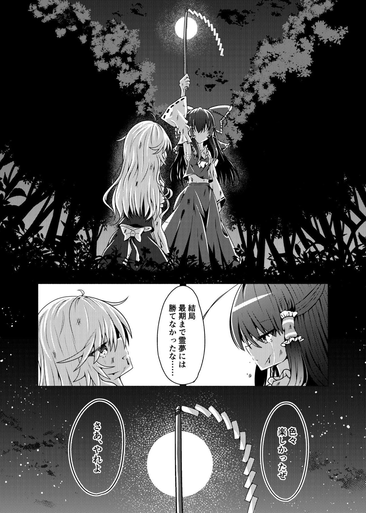 Kikan Funou Kenkaiten 5