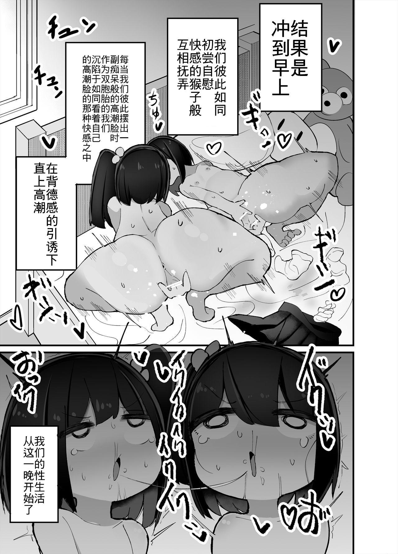 Futari de Onanie Shite Nani ga Warui! 10