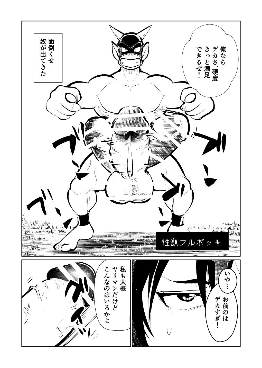 Onna Senshi Monster Gyaku Rape 6