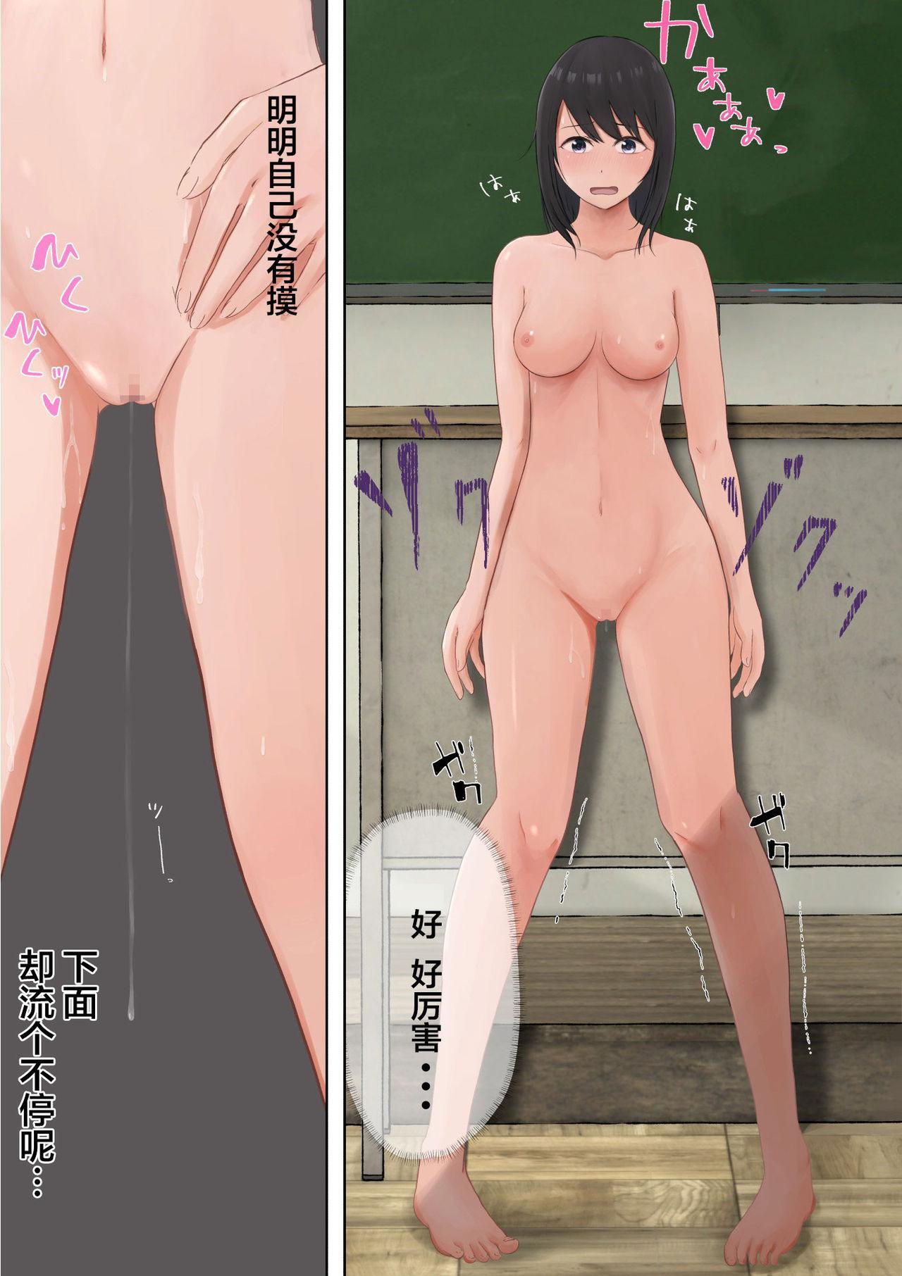 Yuutai Shoujo no Himitsu no Asobi 12