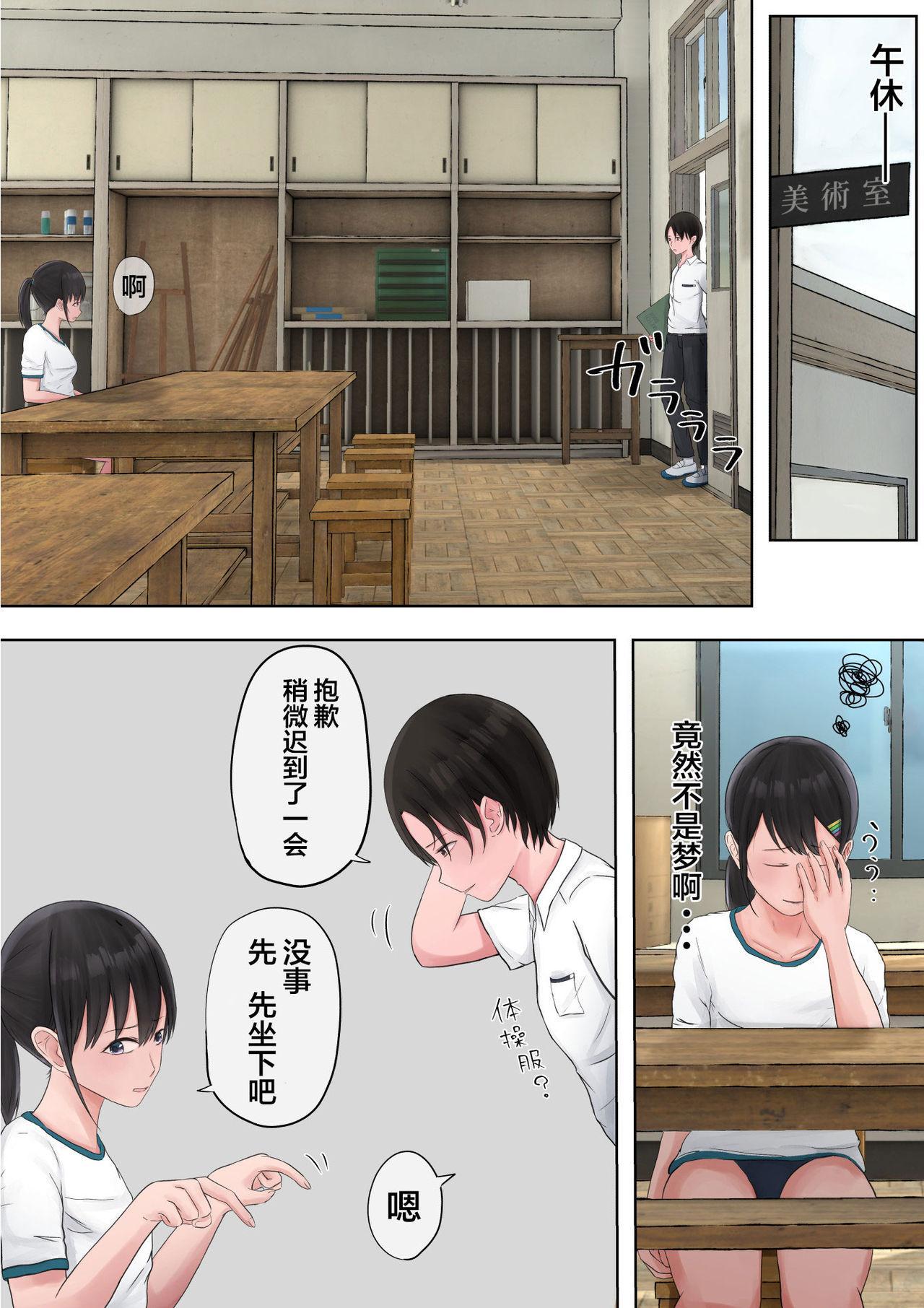 Yuutai Shoujo no Himitsu no Asobi 38
