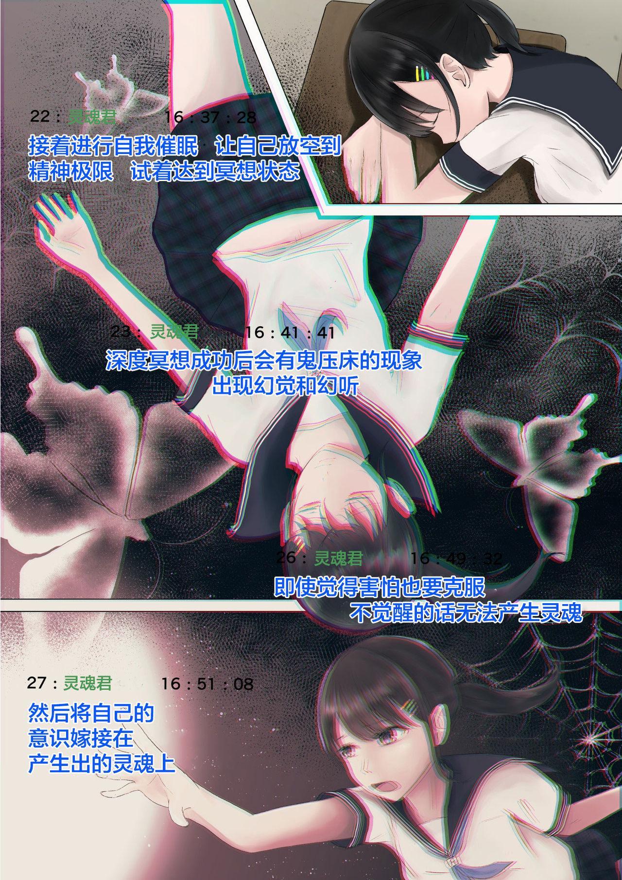 Yuutai Shoujo no Himitsu no Asobi 5