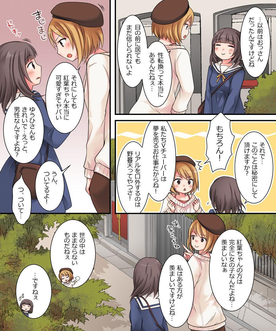 TSkko VTuber Ribiniku Ojisan ga Ofupakorabo de Shojo Soushitsu Namahaishin!? 11