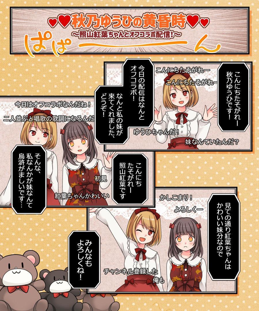 TSkko VTuber Ribiniku Ojisan ga Ofupakorabo de Shojo Soushitsu Namahaishin!? 14