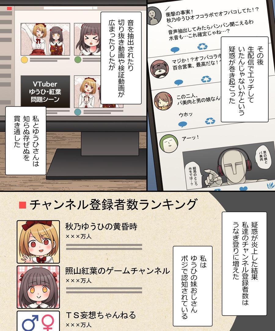 TSkko VTuber Ribiniku Ojisan ga Ofupakorabo de Shojo Soushitsu Namahaishin!? 33