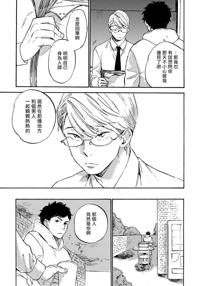 Fujunai Process | 不纯爱Process Ch. 1-4 10